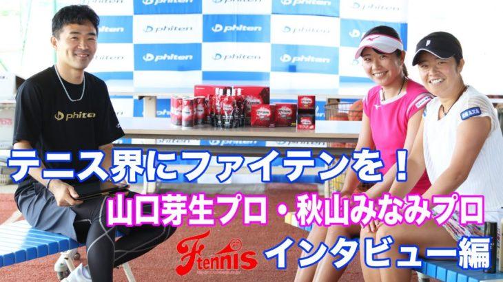 【#テニス界にファイテンを】山口芽生プロ・秋山みなみプロ インタビュー!!