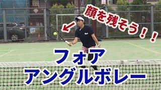【テニスレッスン動画】  顔を残して決めよう!フォアのアングルボレーのコツ!!