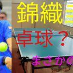 【錦織圭】が卓球したら??テニスの王子様の〇〇〇技も出てきた!?