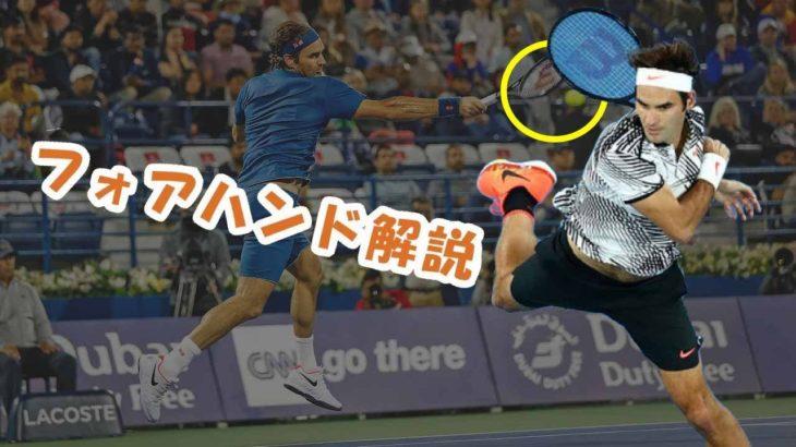 【テニス】フェデラーのフォアハンドの凄さを解説してみた。