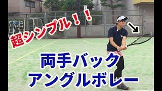 【テニスレッスン動画】シンプル イズ ベスト!両手バックアングルボレーのコツ!!