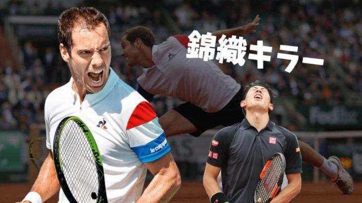 【テニス】ガスケが「錦織キラー」と呼ばれる理由とは?