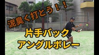 【テニスレッスン動画】諦めず継続して練習すれば打てるようになります!片手バックアングルボレーのコツ!!