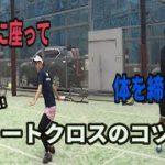 【テニスレッスン動画】回転量・高さのバランス!フォアハンド ショートクロスのコツ!!