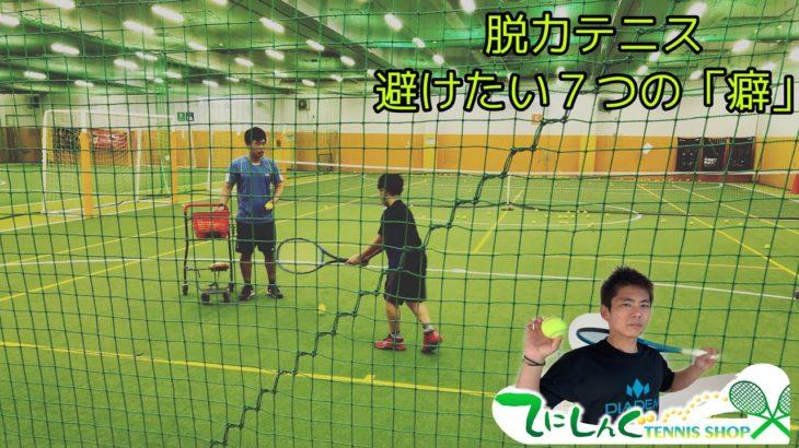 脱力テニス「気になる癖」