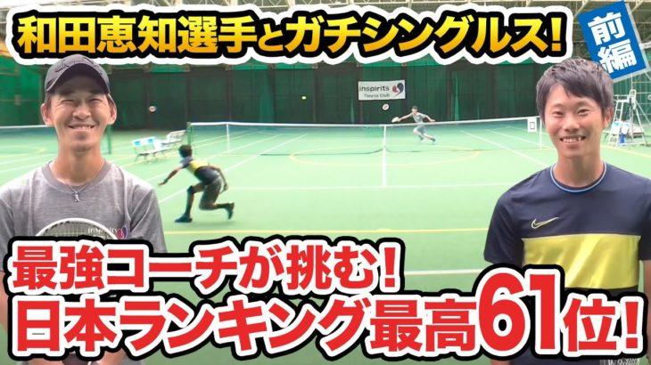 【テニス】サーブ速すぎ!実業団現役選手と対戦!