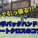 【テニスレッスン動画】テークバックでほぼ決まります!片手バックハンド ショートクロスのコツ!!