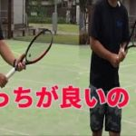 【テニスレッスン動画】リターン レディポジション時の構え方!