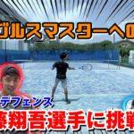 【テニス】佐藤翔吾選手とコラボ!1セットでガチのシングルス対決!