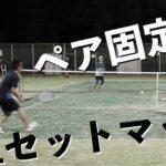 【テニス ダブルス】1セットマッチハイライト | Tennis Doubles Games – Match Hightlights