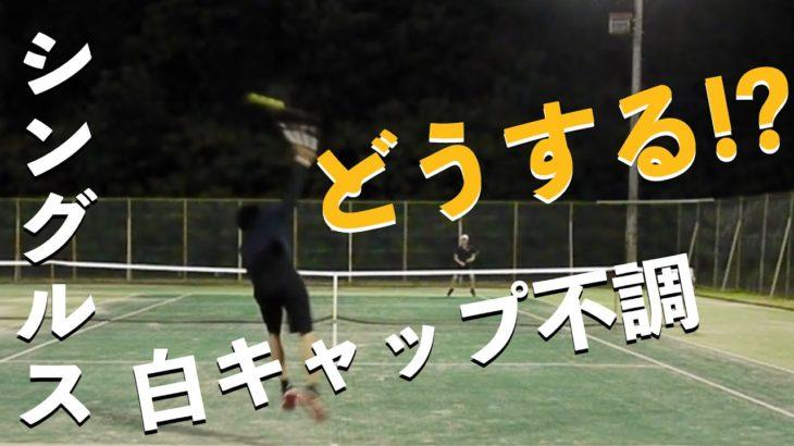 【テニス シングルス】1対1の真剣勝負   Tennis Singles Game – Match Hightlights