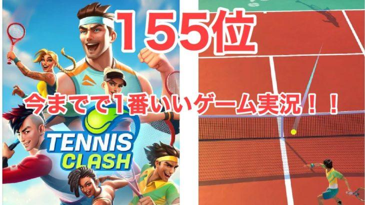 【155位】めざせツアー優勝❗️めざせ錦織圭⁉️【プロテニス対戦】