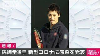 男子テニス・錦織圭選手 新型コロナ感染を発表(20/08/17)