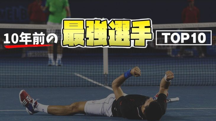 【テニス】2010年代最強選手TOP10