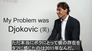 【テニス/和訳】ナダルがジョコビッチに対する苦手意識を語る(2016年)