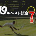 【テニス】2019年個人的にベストだった試合7選