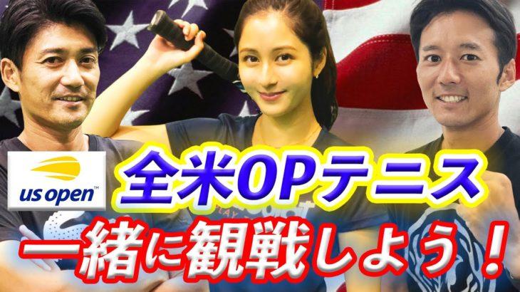 【生観戦】全米2020 大坂なおみ&ジョコビッチの1回戦を一緒にみよう!【テニス】