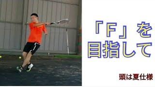 <テニスメディア 評論>『好きテニス』「テニス ラリー練習 動きの確認 2020年8月16日」