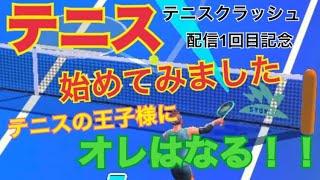 令和2年8/31 [tennis] テニスクラッシュ 初めてみました