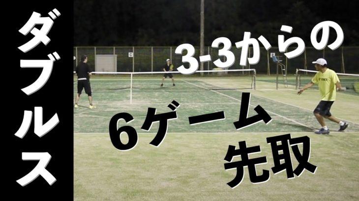 【テニス ダブルス】3-3から始まる6ゲーム先取(ゲーム形式練習) | Tennis Doubles Game – Match Hightlights