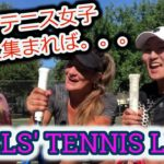 【テニス】テニス女子3人集まれば。。。GIRLS' TENNIS LIFE Professional tennis player