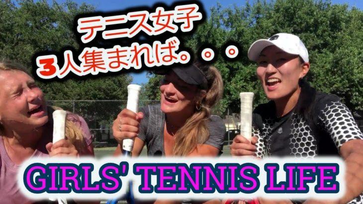 【テニス】テニス女子3人集まれば。。。GIRLS' TENNIS LIFE Professional tennis player