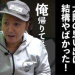 【テニス】波乱万丈!大阪遠征。割り箸は違法?昔の天才は4歳から3セットマッチ?