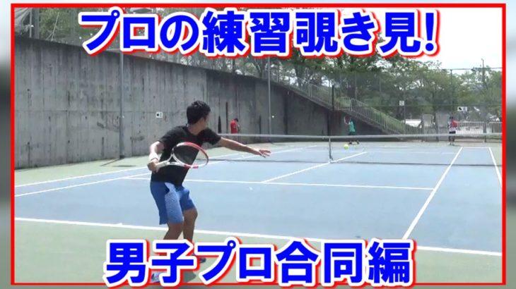 【テニス】プロの練習を覗き見!#5 男子プロ合同編!これを見ればテニスがしたくなる!
