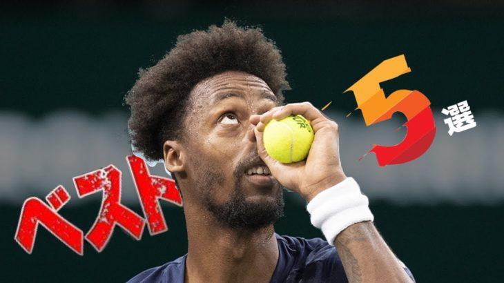 【テニス】モンフィスのベスト試合5選