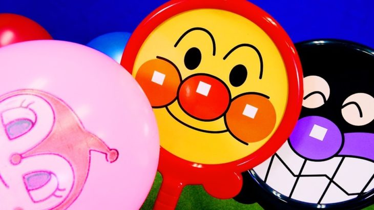アンパンマンおもちゃアニメ 風船遊び ふうせんテニスで英語!Balloon Tennis Toy Kids トイキッズ animation anpanman