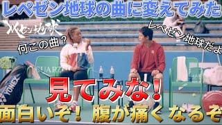 【レペゼン地球】錦織圭と大阪なおみのCMをレペゼン地球風にアレンジしてみた