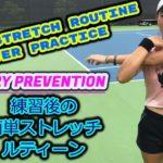 【テニス】練習後の簡単ストレッチ ルティーン EASY STRETCH ROUTINE AFTER TENNIS PRACTICE (INJURY PREVENTION)