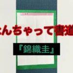 錦織圭-Kei Nishikori-