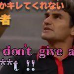 【テニス/和訳解説】フェデラー 全米OP 2009 決勝でのアンパイアとのやり取り【vs デル・ポトロ】