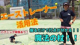<テニスメディア 注意喚起>『Ray Tennis Team』「【テニスレッスン動画】魔法の杖!エーストレーナーの活用法!!」