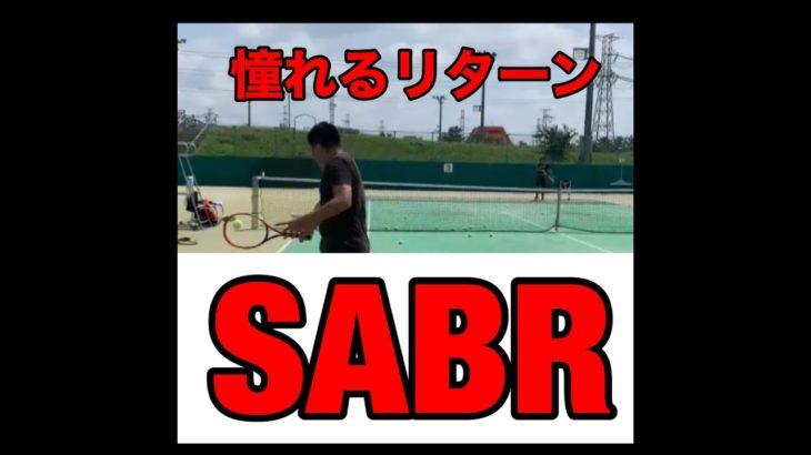 【テニス】超攻撃リターン!~SABR(セイバー)~フェデラーのリターンを手に入れろ