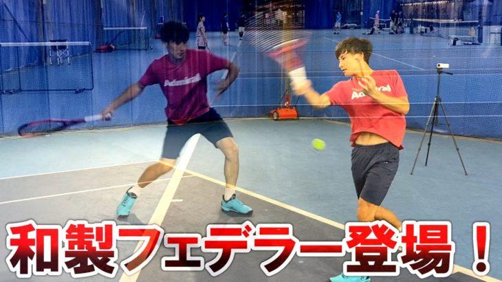 【テニス/TENNIS】大注目!ついにあの和製フェデラーが登場!