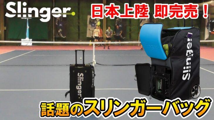 【テニス/TENNIS】日本上陸即完売!話題のスリンガーバッグを要チェック!