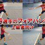 【テニス/TENNIS】もうこんなにもバズーカ!島袋将選手の超攻撃型フォアレッスン