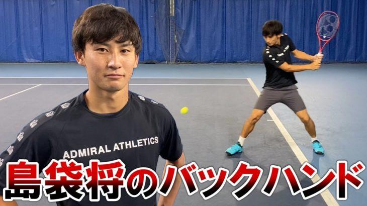 【テニス/TENNIS】明日からウィナー連発!島袋将プロのバックハンドストレート
