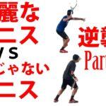 """TENNIS JAPAN 綺麗なテニスする「いかにも爽やか""""風""""なIKM君」とシングルス練習試合!2020年8月下旬2試合目/2試合"""