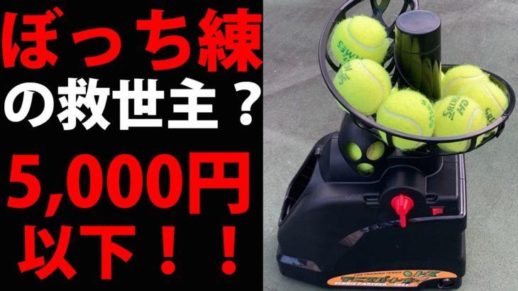 """ぼっち練(一人でテニス)の味方!「テニスパートナー""""トス""""」という球出し機を買ってみた♪【TENNIS JAPAN】"""