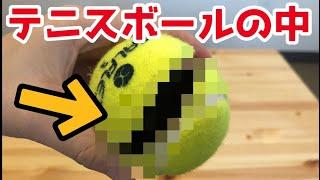 テニスボールの中身を見てみた!【テニス】【TENNIS】