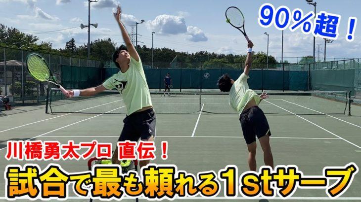 【テニス/TENNIS】まさかの90%超!川橋勇太プロの試合で最も頼れるフラットスライス
