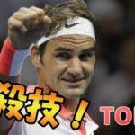 【テニス】歴代必殺技TOP10