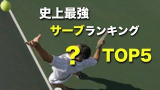 【テニス】エゲツない記録を分かりやすく!歴代最強サーブランキングTOP5を紹介!【ランキング】tennis serve ranking