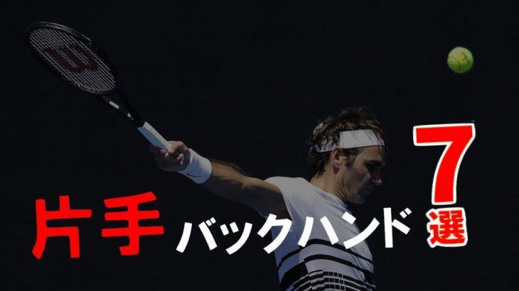 【テニス】片手バックハンド最強は誰?TOP7厳選