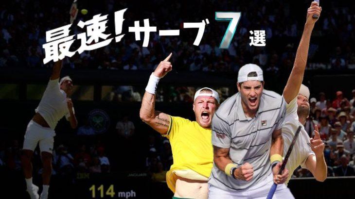 【テニス】最速サーブTOP7厳選
