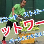 <テニスメディア 添削>『【リトプリTV】リトルプリンステニスクラブ』「【テニス】フォアハンドストロークのフットワーク」