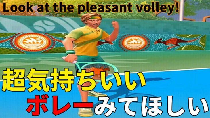 Tennis Clashテニスクラッシュ初心者超気持ちいいボレーをみて